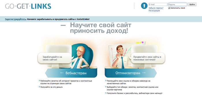 gogetlinks отзывы